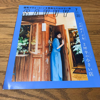 SAVVY (サビィ) 2019年 07月号(その他)