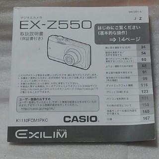 カシオ(CASIO)のCASIO デジタルカメラ EX-Z550 取扱説明書(コンパクトデジタルカメラ)
