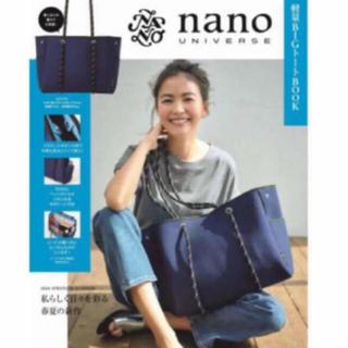 ナノユニバース(nano・universe)のナノユニバース トートバッグ  ムック(トートバッグ)