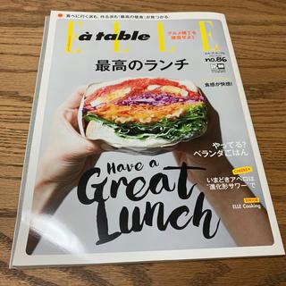 Elle a table (エル・ア・ターブル) 2016年 07月号(料理/グルメ)