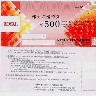 ロイヤルホールディングス 株主優待 5000円分 (ロイホ・てんや)(レストラン/食事券)