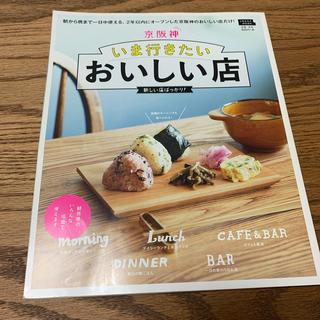京阪神いま行きたいおいしい店 新しい店ばっかり!(地図/旅行ガイド)