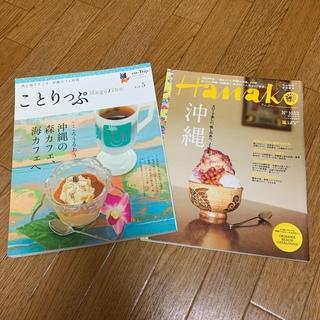ことりっぷMagazine vol.5(2015/Summ(地図/旅行ガイド)