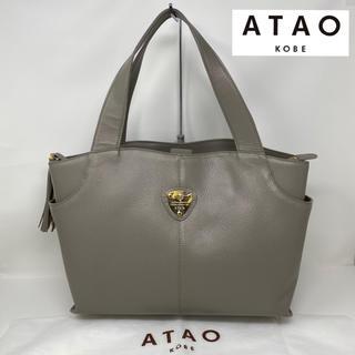 アタオ(ATAO)の未使用☺︎ATAO アタオ トートバッグ ファンクヴィ グレージュ バッグ(トートバッグ)