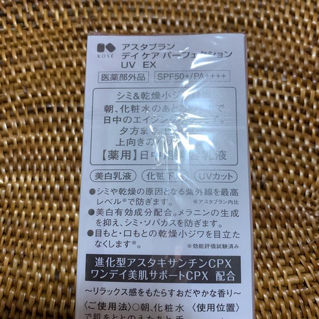 ASTABLANC(アスタブラン)のアスタブラン デイケア uv コスメ/美容のスキンケア/基礎化粧品(乳液/ミルク)の商品写真