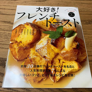 大好き!フレンチト-スト 永久保存版(料理/グルメ)