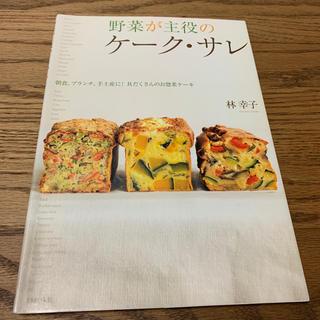 野菜が主役のケ-ク・サレ 朝食、ブランチ、手土産に!具だくさんのお惣菜ケ-キ(料理/グルメ)