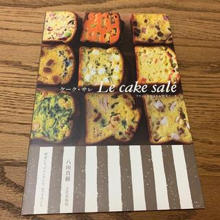 ケ-ク・サレ フランスで覚えたお惣菜ケ-キ(料理/グルメ)