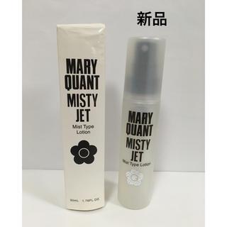 マリークワント(MARY QUANT)のマリークワント MARY QUANT■新品■化粧水 ミスティージェット(化粧水/ローション)