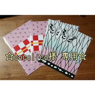 ☆cocolico様専用ページ☆(ノート/メモ帳/ふせん)