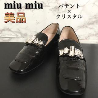 miumiu - 【美品】miu miu クリスタルビジューパテントローファー