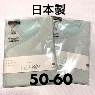 ニシキベビー(Nishiki Baby)の新品未使用 ニシキ 日本製 短肌着 2枚セット(肌着/下着)