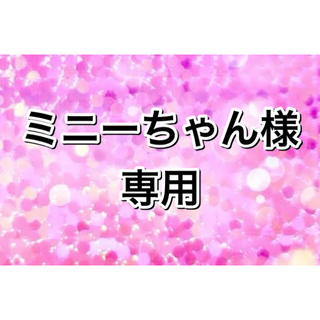 ジェネレーションズ(GENERATIONS)のミニーちゃん様専用 iPhone11ケース(iPhoneケース)