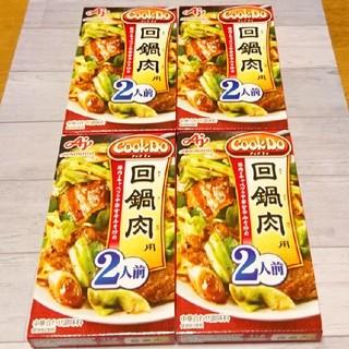 アジノモト(味の素)のクック ドゥ 回鍋肉 4箱セット☆(調味料)