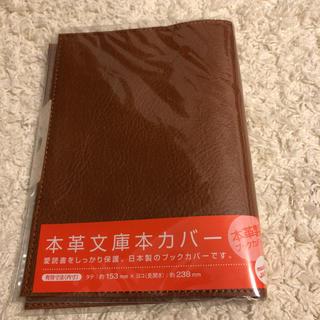 【新品】ブックカバー本革ブラウン(ブックカバー)
