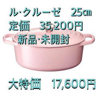 ルクルーゼ(LE CREUSET)の【最安値】シグニチャー ココット・オーバル 25cm シフォンピンク(食器)