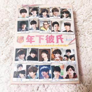 ジャニーズジュニア(ジャニーズJr.)の関西ジャニーズJr. 年下彼氏 DVD-BOX DVD(TVドラマ)