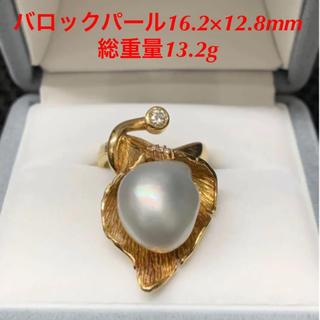 ❤️美品❤️バロックパール❤️ダイヤモンド指輪15号K18YG総重量13.2g(リング(指輪))
