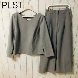 プラステ(PLST)のプラステ  セットアップ グレー Sサイズ(スーツ)