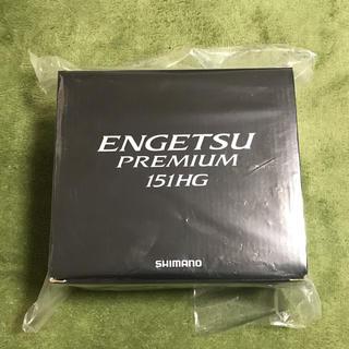 シマノ(SHIMANO)の炎月 プレミアム 151HG 新品未使用(リール)