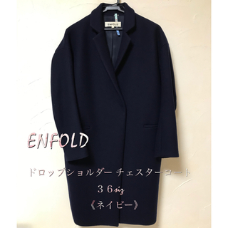 ENFOLD - ENFOLD エンフォルド  チェスターコート《ネイビー》36 size