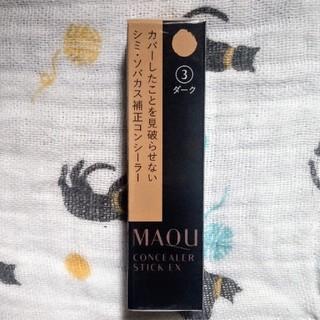 マキアージュ(MAQuillAGE)のMAQuillAGE コンシーラースティック EX ③ダーク(コンシーラー)