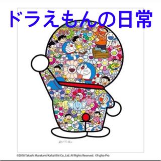 ドラえもんの日常 ポスター 村上隆 ポスター(ポスター)