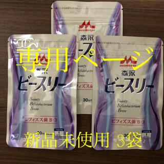 モリナガニュウギョウ(森永乳業)の【新品未使用】森永ビースリー 3袋(ダイエット食品)