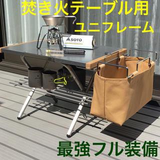 ユニフレーム(UNIFLAME)の最強装備 焚き火テーブル用 ユニフレーム 帆布カバー ラック ガビングフレーム(テーブル/チェア)