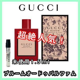 Gucci - 【グッチ】GUCCI ブルーム オードゥ パルファム 1.5ml