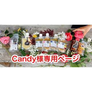 Candy 様専用ページ(調味料)