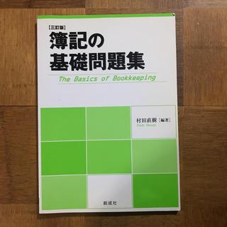 簿記の基礎問題集 3訂版(資格/検定)