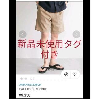アーバンリサーチ(URBAN RESEARCH)のtwill color  shorts(ショートパンツ)