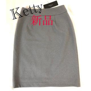ケティ(ketty)の新品タグ付き Ketty タイトスカート(ひざ丈スカート)