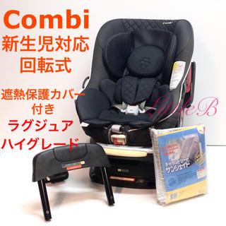 コンビ(combi)のコンビ*T-REX保護カバー付*ハイグレード*新生児対応/回転式チャイルドシート(自動車用チャイルドシート本体)