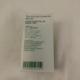 ムジルシリョウヒン(MUJI (無印良品))の無印良品エッセンシャルオイルひといき(エッセンシャルオイル(精油))