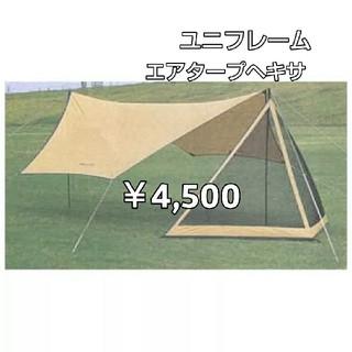 ユニフレーム(UNIFLAME)のユニフレーム エア タープ ヘキサ(テント/タープ)