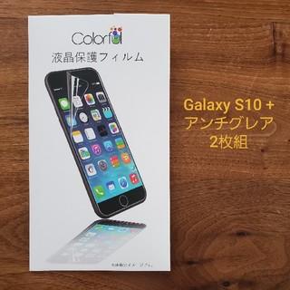 ギャラクシー(Galaxy)の液晶保護フィルム2枚組【Galaxy S10 +】(保護フィルム)
