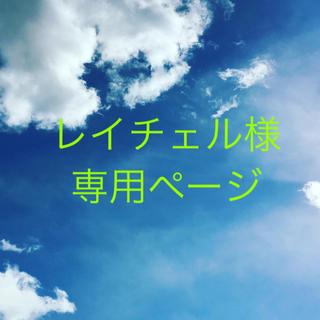 レイチェル様専用ページ(ピアス)