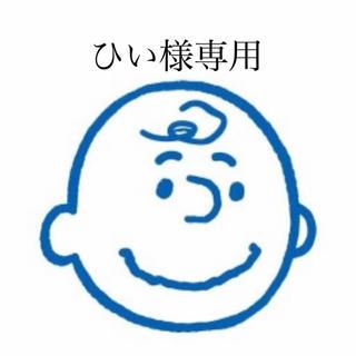 ひい様専用(パジャマ)