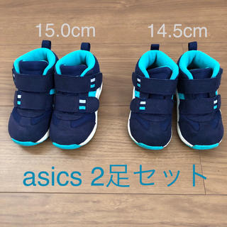 asics - asics アシックス キッズスニーカー 14.5cm 15.0cm セット