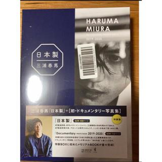 ワニブックス(ワニブックス)の[新品未開封] 三浦春馬 写真集 特装版日本製 (男性タレント)