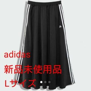 アディダス(adidas)の(新品)アディダスオリジナルス ブラックロングスカート Lサイズ(ロングスカート)