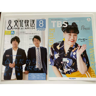宮下草薙 バービー 文化放送 番組表 カタログ二冊(お笑い芸人)