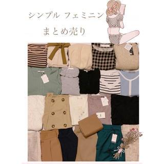 トッコ(tocco)のレディース まとめ売り➤シンプル カジュアル 綺麗系(セット/コーデ)