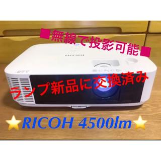 RICOH - 最終値下げ ⭐️新品ランプ⭐️無線LANユニット付き RICOHプロジェクター