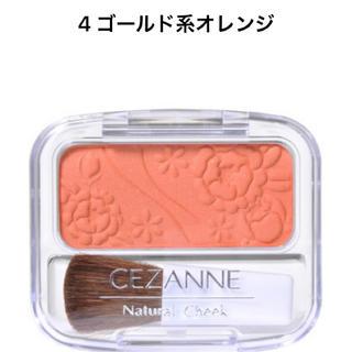 セザンヌケショウヒン(CEZANNE(セザンヌ化粧品))のセザンヌ ナチュラルチークN 04ゴールド系オレンジ(チーク)