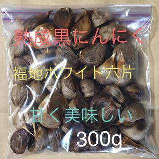 熟成黒にんにく 福地ホワイト六片 300g(野菜)