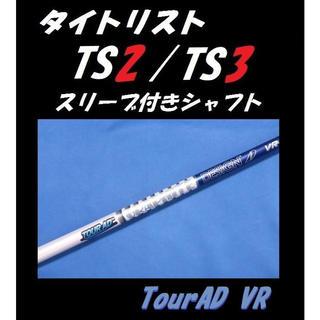 タイトリスト(Titleist)のタイトリストTS2/TS3 スリーブ付シャフト単品 Tour AD VR 6S(クラブ)