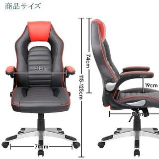 ゲーミングチェア オフィスチェア デスクチェア 事務椅子 可動式アームレスト (オフィスチェア)
